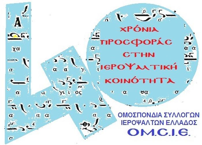Ομοσπονδία Συλλόγων Ιεροψαλτών Ελλάδος
