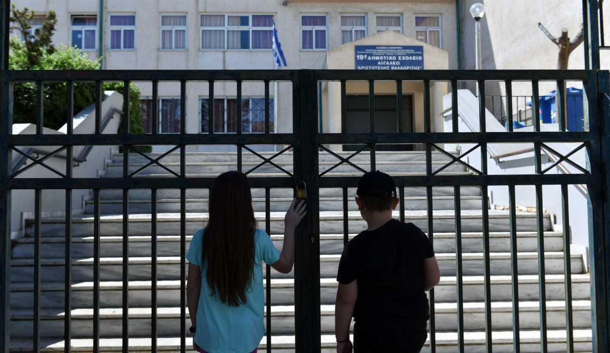 σχολείο κλειστό