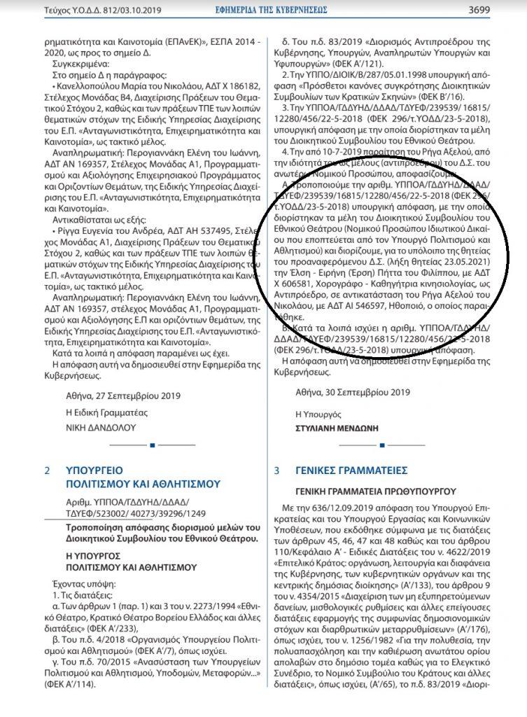 ΦΕΚ διορισμό πεθερά Μητσοτάκη