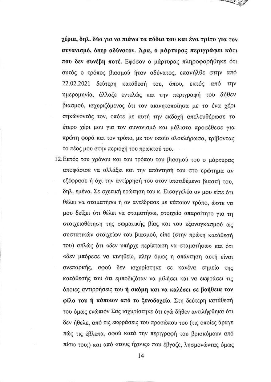 apologia lignadi 14