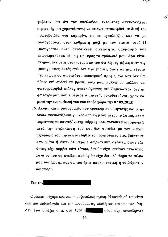 apologia lignadi 16