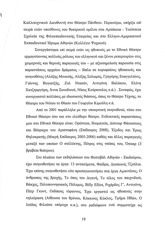 apologia lignadi 19