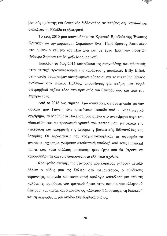 apologia lignadi 20