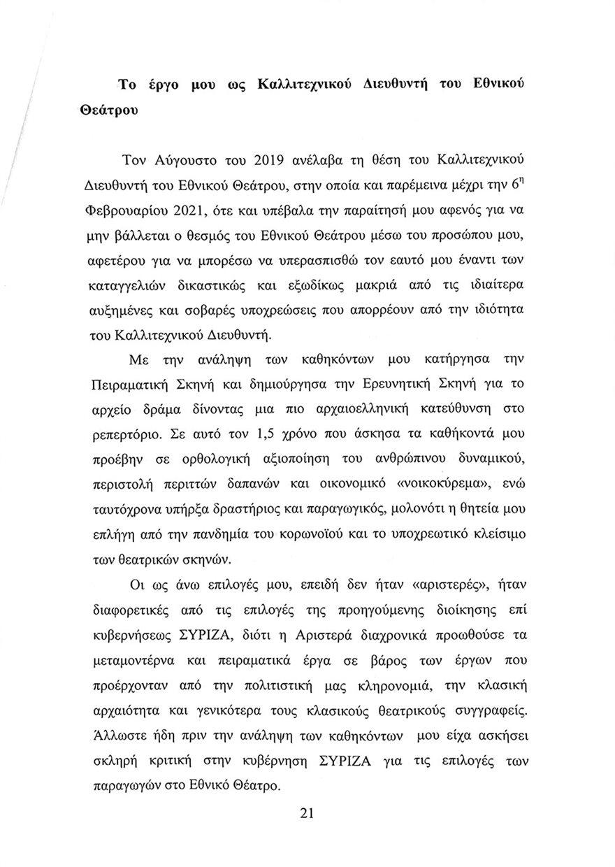 apologia lignadi 21