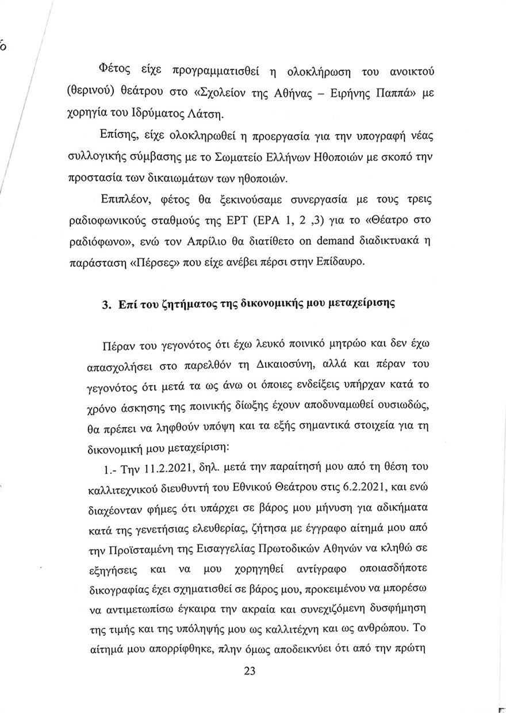 apologia lignadi 23