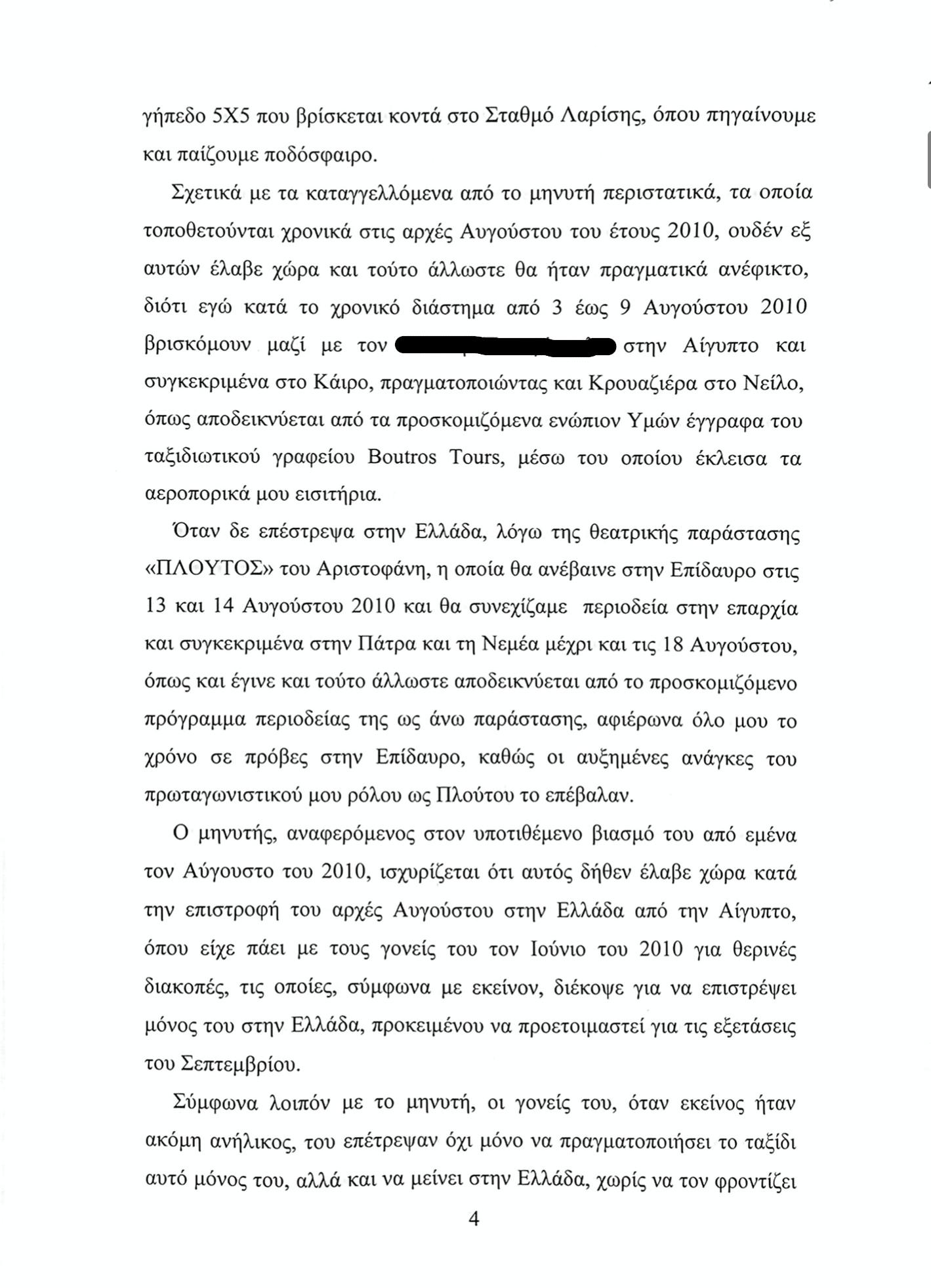 lignadis apologia 4
