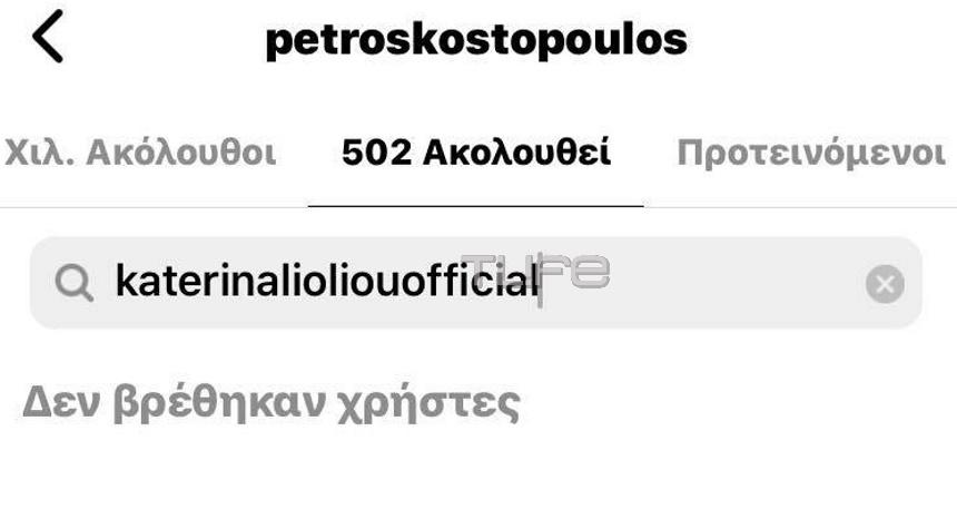unfollowkostopoulos liolioy 1