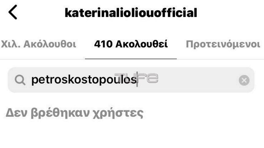 unfollowkostopoulos liolioy 2