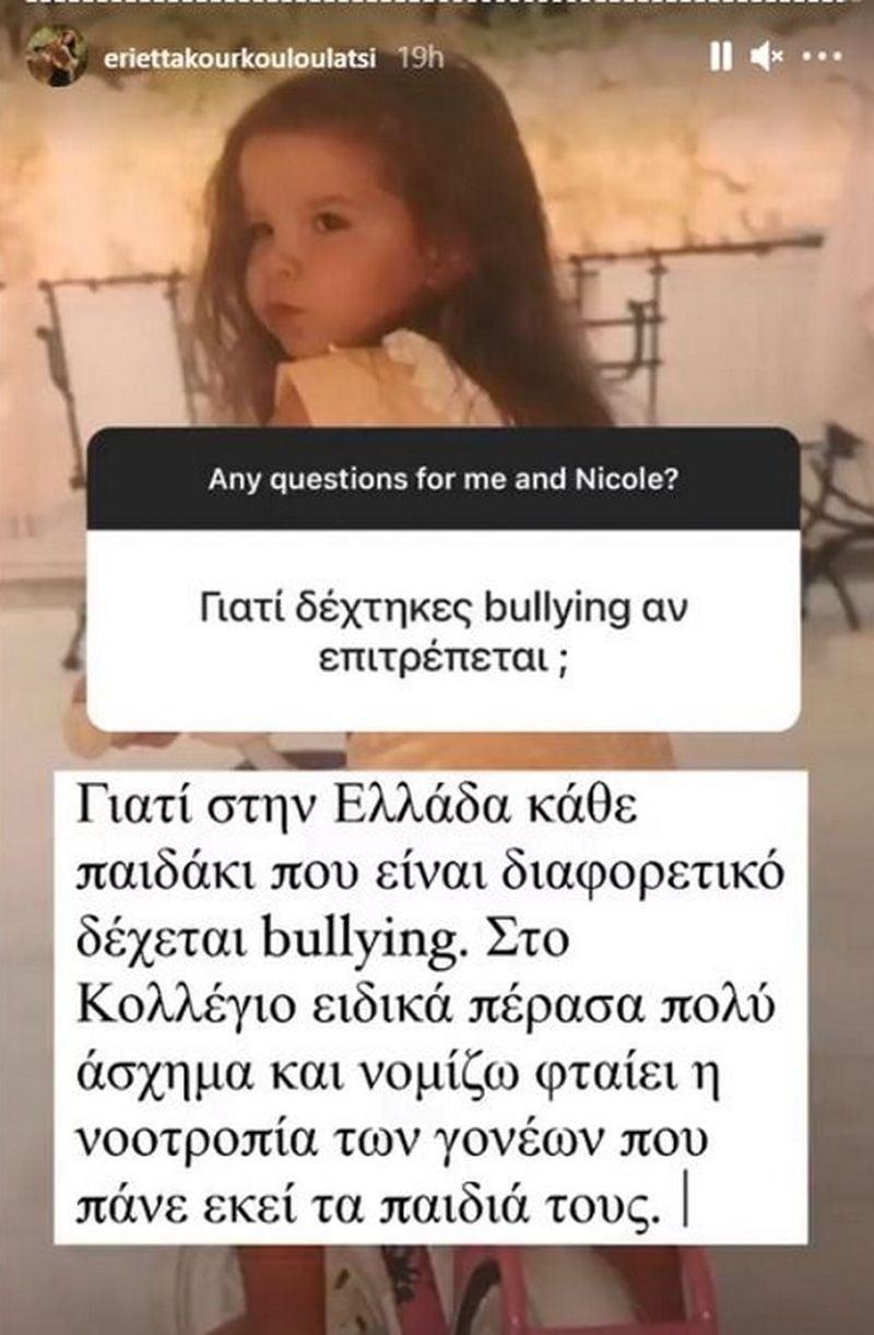 kourkoulou bullying 3