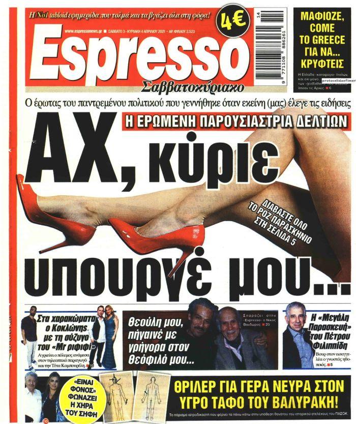 nb keimeno espresso19