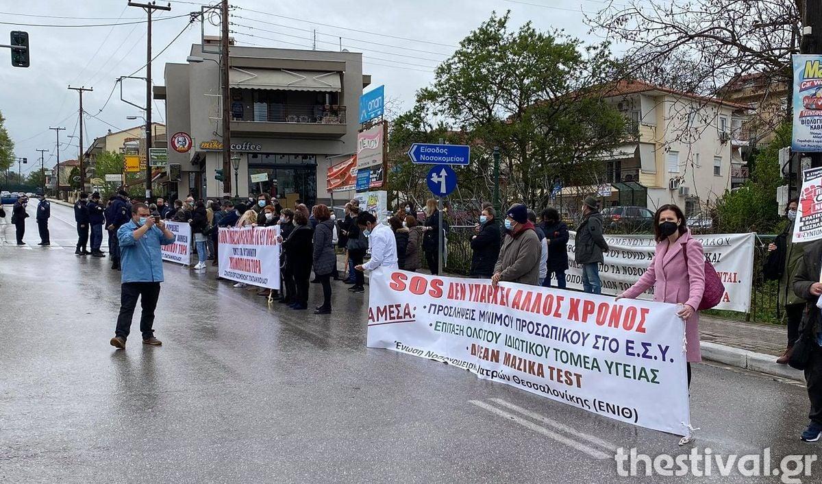 διαμαρτυρίες εργαζόμενοι Παπανικολάου