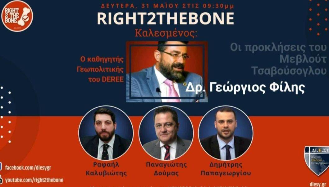 right 2 the bone 1