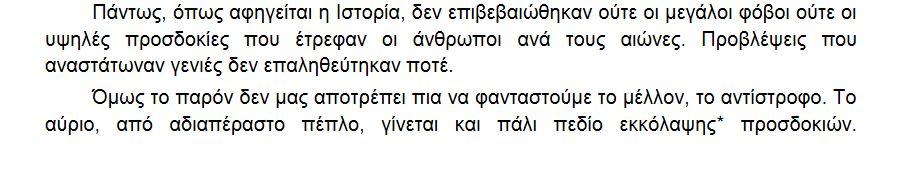 κειμενο 3