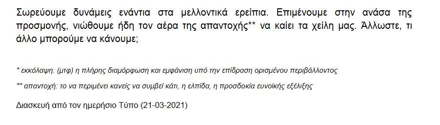 κειμενο 4
