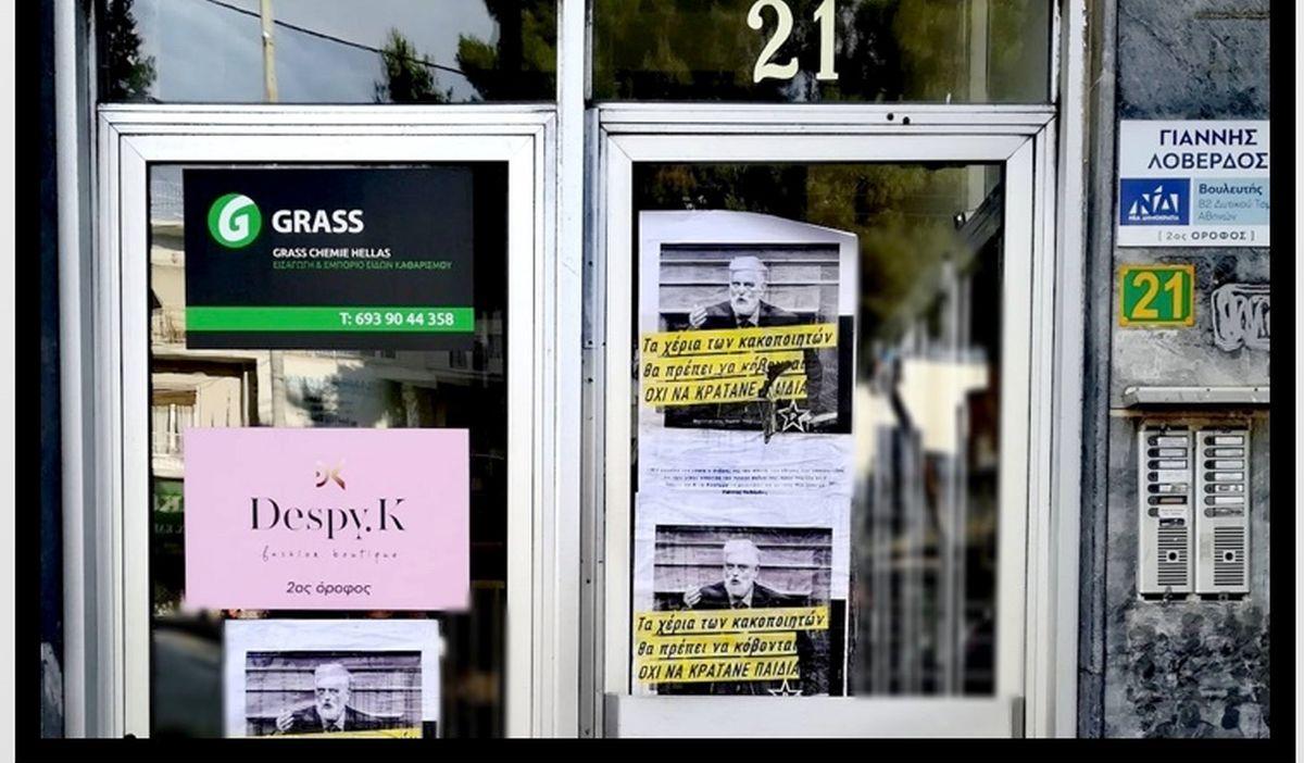 «Παρέμβαση» του Ρουβίκωνα στο γραφείο του Γιάννη Λοβέρδου για τα όσα είχε πει περί κακοποιητών (video)