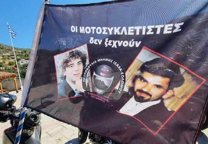 Για τα 25 χρόνια από τις δολοφονίες του Τάσου Ισαάκ και του Σολωμού Σολωμού από τους Τούρκους…