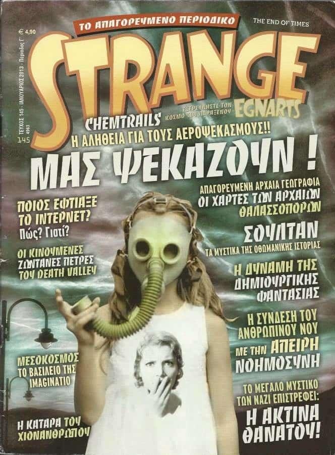 periodiko strange teuxos 145