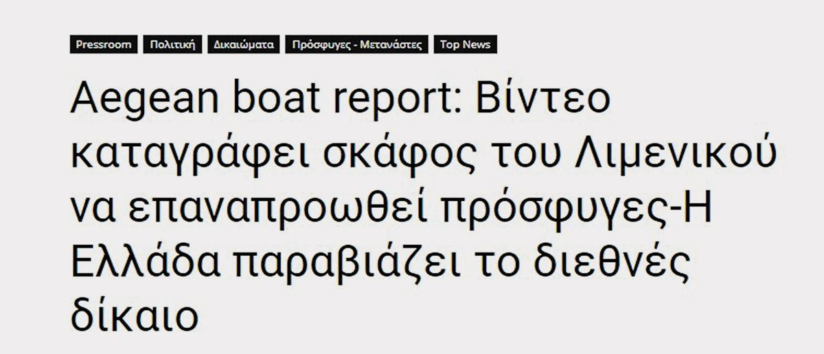 nb keimeno aegean boat1