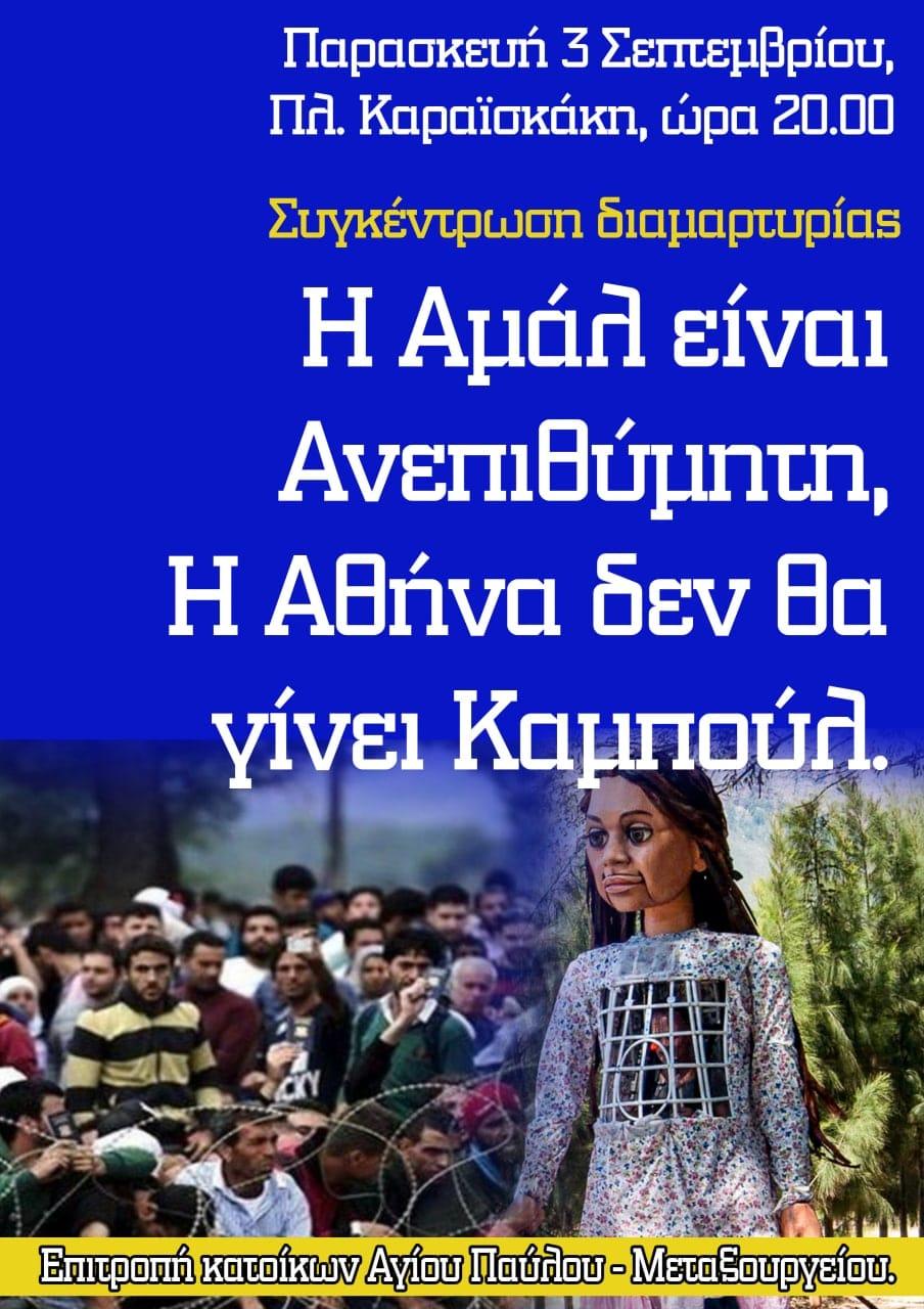 amal sygentrosh