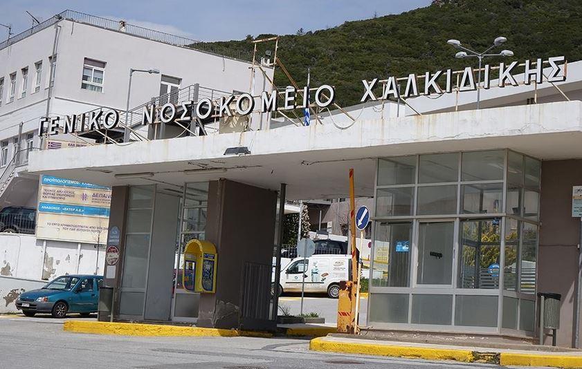 nosokomeia